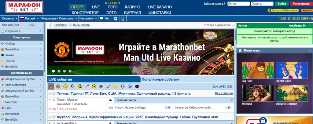 Зеркало сайта БК Марафон